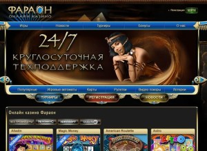 kazino-faraon-s-vyvodom-deneg